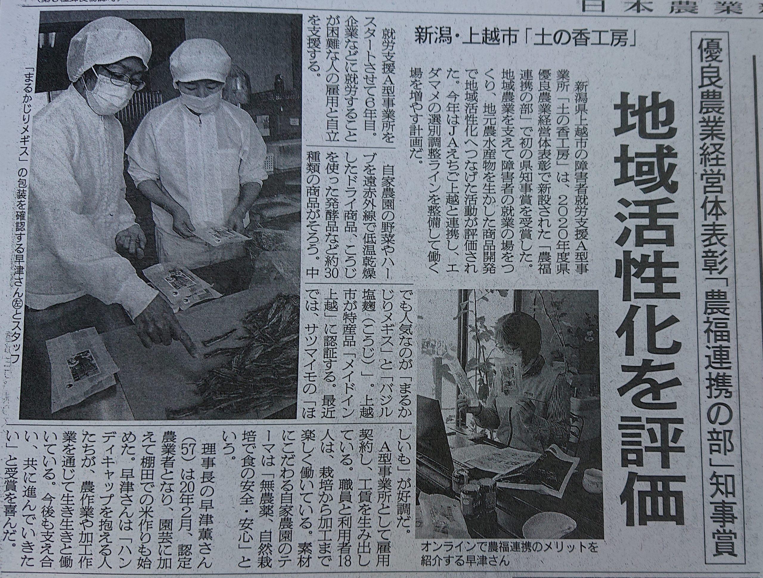 新聞 日本 農業 全国農業新聞